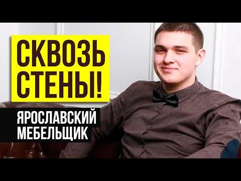 СКВОЗЬ СТЕНЫ! Самый Заряженный МЕБЕЛЬЩИК из Ярославля - Владимир Тудор   МБ2