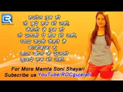 Hasin Tum Ho   Mamta Soni    Superhit Hindi Shayari 2014   Love Shayari
