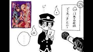地縛少年花子くん(1)