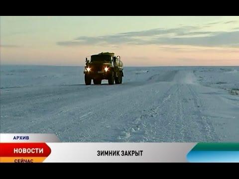 Зимник Нарьян-Мар — Усинск еще