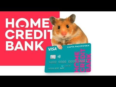 хоум кредит официальный сайт карта рассрочки банковский кредит бизнес