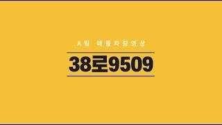 에이팀38로9509 차…