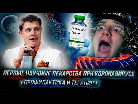Первые научные лекарства при коронавирусе (профилактика и терапия)