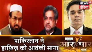 Aar Paar | पाकिस्तान ने हाफ़िज़ को आतंकी माना | News18 India