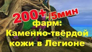 200шт за 5 мин фарм: Каменно-твёрдой кожи в Wow Legion 7.2 ТОП СПОТ