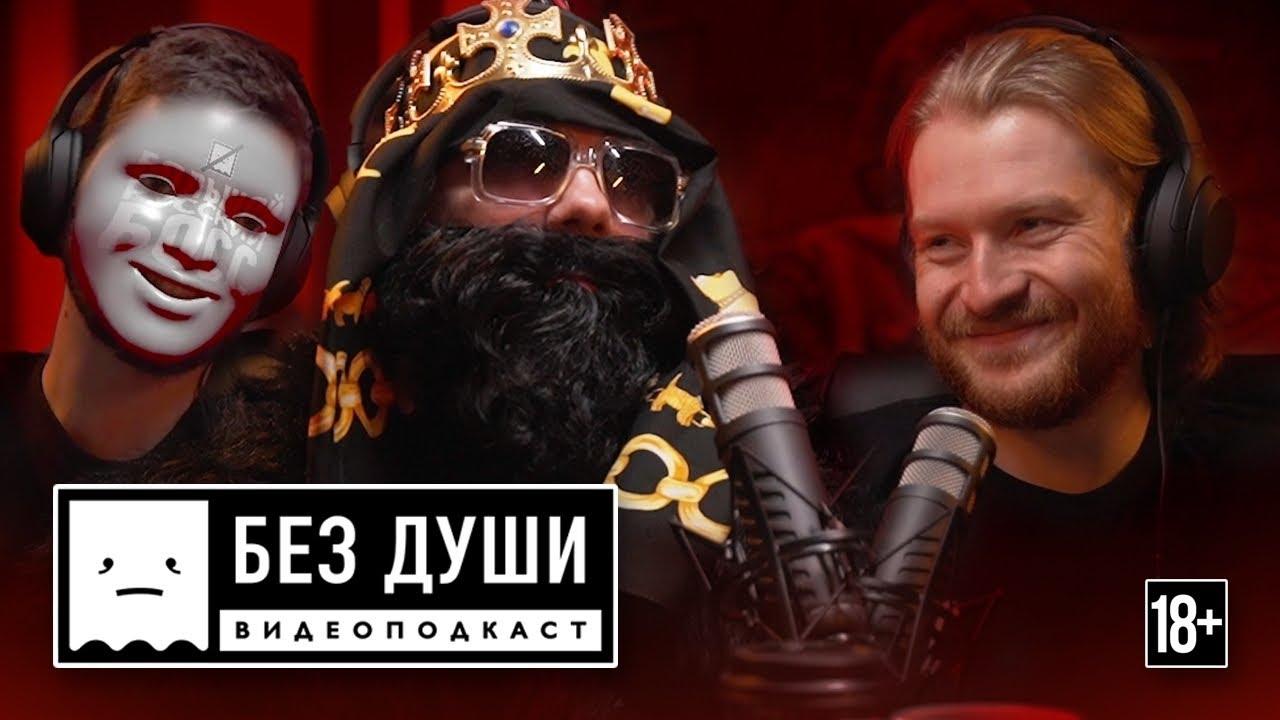 🎙БЕЗ ДУШИ: Big Russian Boss   ВПЕРВЫЕ БЕЗ ОБРАЗА.