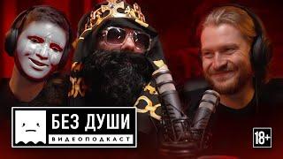 🎙БЕЗ ДУШИ: Big Russian Boss | ВПЕРВЫЕ БЕЗ ОБРАЗА.