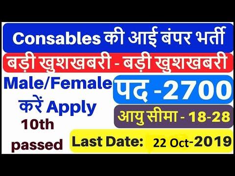 JammuKashmir Police Constable Recruitment 2019