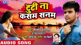 Tuti Na Kasam Sanam - Shamshad Banarshi - Bhojpuri Hit Songs 2018