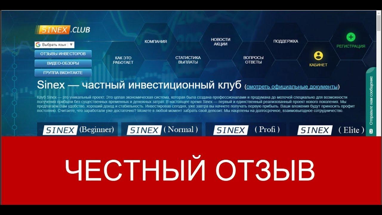 SINEX CLUB Отзывы | Платит проект или нет? Заработок на автомате