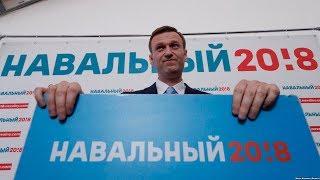 Навального не пустили на выборы / Новости