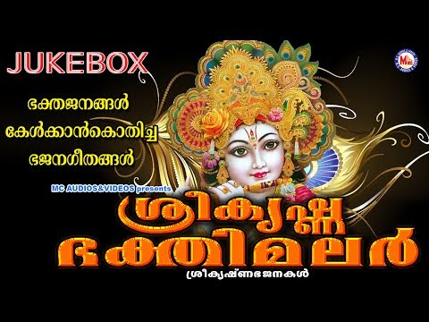 ശ്രീകൃഷ്ണ ഭക്തിമലര്   SREEKRISHNA BHAKTHIMALAR   Krishna bhajans    Hindu Devotional Song Malayalam