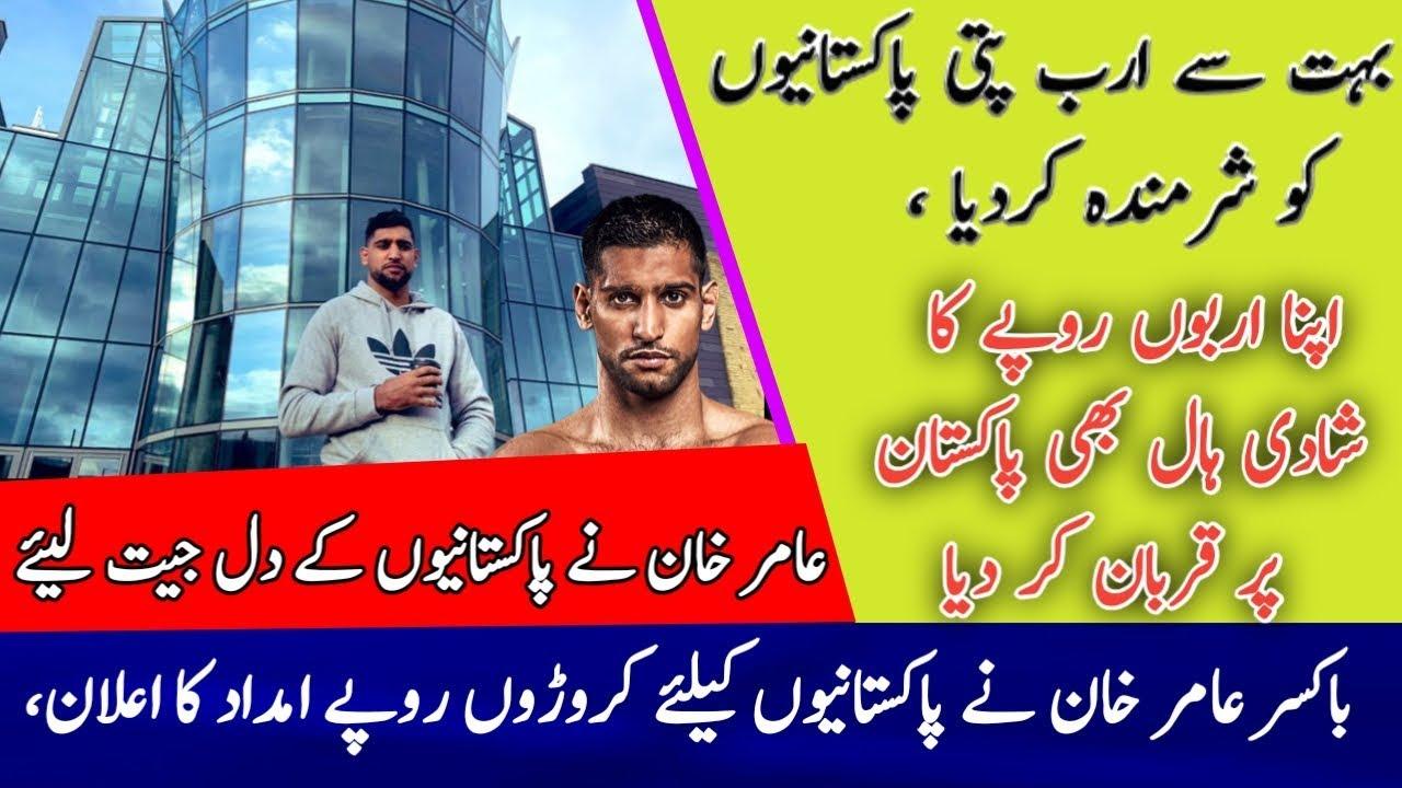 Boxer Aamir Khan Gives Big Mony To Pakistan || Shahid Afridi Helps Pakistan || Pak Cricket News