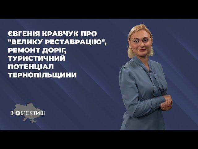 В об'єктиві — Євгенія Кравчук   14.09.2021