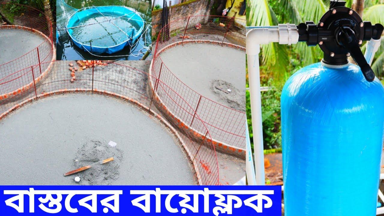 ট্যাঙ্ক সেটআপ, আয়রন রিমুভ এবং আরো কিছু বিষয়ের উপর ভিডিওটি // Biofloc Fish Farming in Kolkata