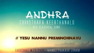 YESU NANNU PREMINCHINAVU LYRICS | ANDHRA CHRISTHAVA KEERTHANALU | OLD CLASSICAL