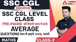SSC CGL 2021 | Maths | Average Part 3 | SSC CGL LEVEL CLASS (PRE+MAINS) की तैयारी साथ में करो