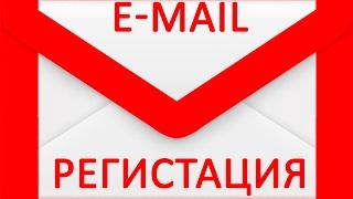 как создать e-mail на Gmail