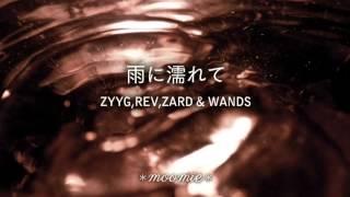 cover/ZYYG,REV,ZARD & WANDS/雨に濡れて *moomie*
