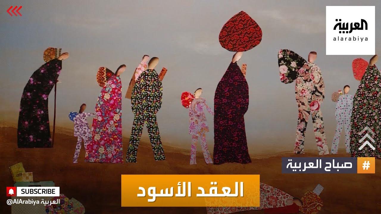 صباح العربية | فنانون يحيون ذكرى الثورة السورية في واشنطن  - 10:58-2021 / 5 / 12