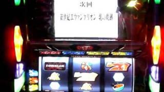 エヴァ魂の軌跡 スペシャル『ロングフリーズ』 thumbnail
