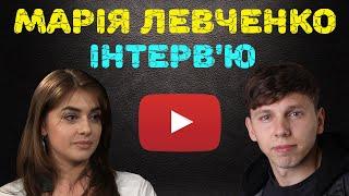 Інтерв'ю з актором: Марія Левченко , артистка драми , Вінницький театр Миколи Садовського.