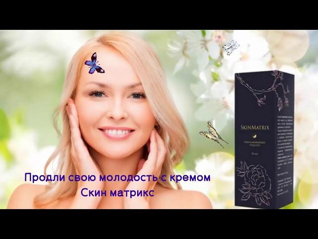 SkinMatrix - средство от морщин
