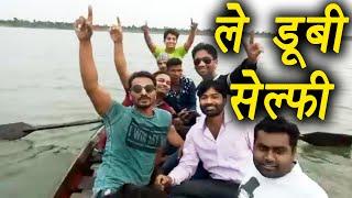 Nagpur: Selfie लेते time डूबी Boat, Watch Video । वनइंडिया हिंदी