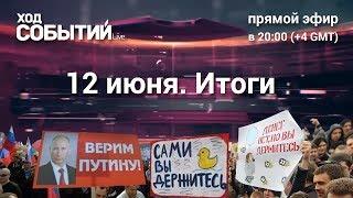 Протест 12 июня. Итоги - Ход событий