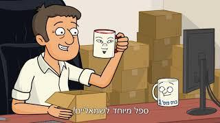 דואר ישראל - שילוח בארץ ובחו