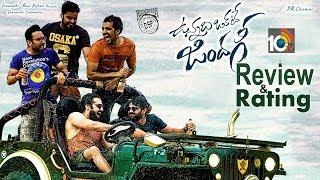 Vunnadhi Okate Zindagi Movie Review & Rating | 10TV