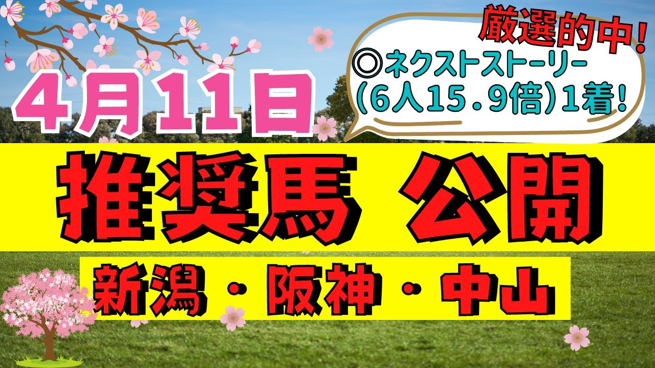 【週間競馬予想TV】2021年4月11日(日) 中央競馬全レースの中から推奨馬を紹介。新潟・阪神・中山の平場、特別戦、重賞レース。注目馬を考察。
