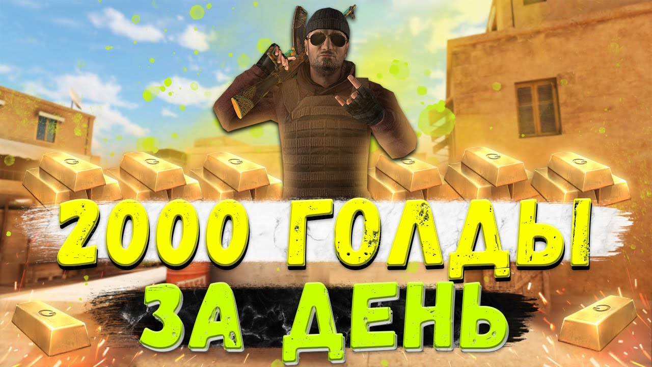 ENG SUB How to earn gold in STANDOFF 2 0160  EASY GOLD IN STANDOFF 2 in HOUR 200 gold
