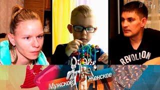 Мужское / Женское -  Эстафетная палочка — ребенок. Выпуск от08.11.2016