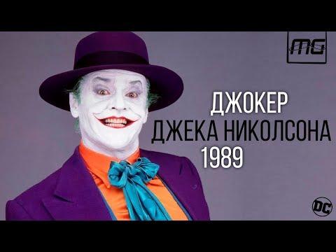 ДЖОКЕР Джека Николсона/1989.