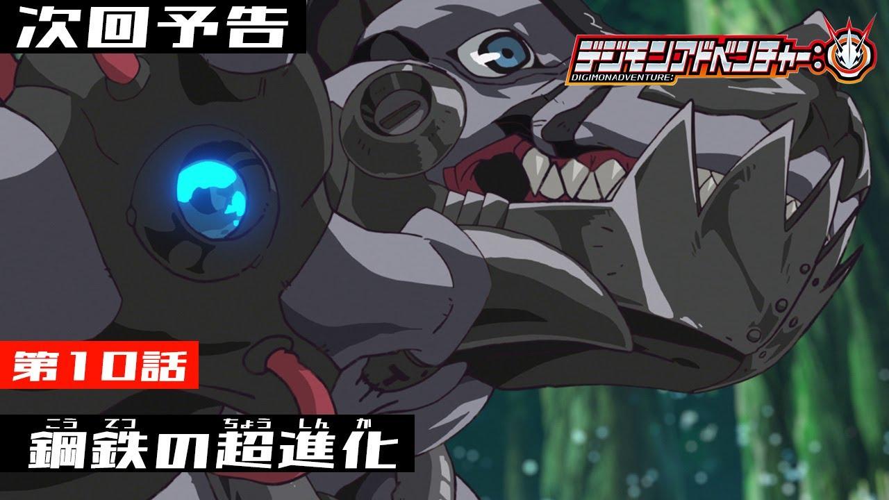 デジモンアドベンチャー: 第10話予告 「鋼鉄の超進化」