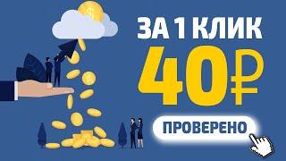 40 РУБЛЕЙ ЗА 1 КЛИК! ПАССИВНЫЙ ЗАРАБОТОК В ИНТЕРНЕТЕ ДЛЯ НОВИЧКА