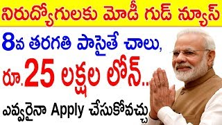 25 lacks Loan For 8 Th Class pass only | Central Government Scheme For Unemployment Youth | PMEGP