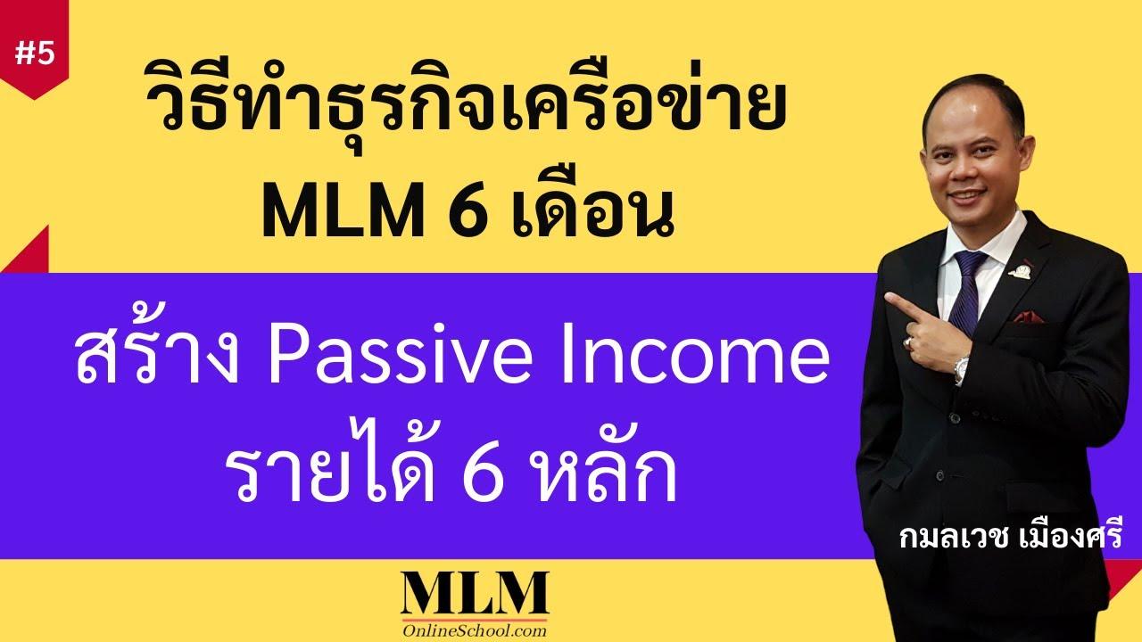 วิธีทำธุรกิจเครือข่าย MLM 6 เดือน แล้วสร้าง Passive Income รายได้ 6 หลัก