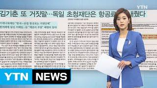 [아침신문 1면] 김기춘 또 거짓말...독일 초청재단은…