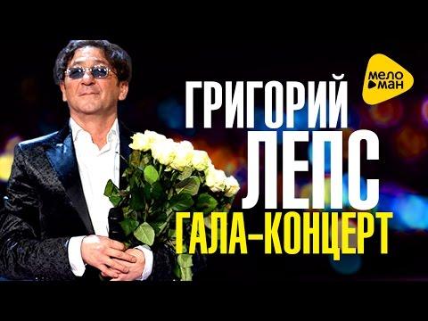 Григорий Лепс Рождество - Роза Хутор 2016 - Гала концерт