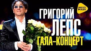 Григорий Лепс: Рождество - Роза Хутор 2016 - Гала концерт