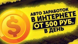 Авто Заработок в Интернете от 500 Рублей в День!