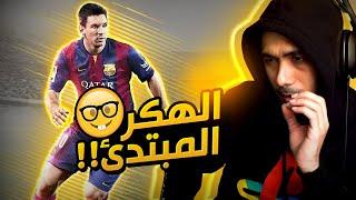 فيفا 21 - تستخدم قلتش ضدي , هذا الي تلاقيه ! 😤 | FIFA 21