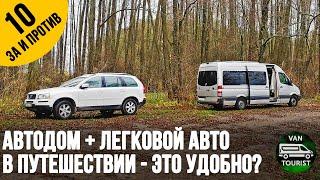 Автодом + легковой авто в путешествии - 10 плюсов и минусов на примере поездки по Европе