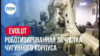 EVOLUT роботизированная зачистка чугунного корпуса