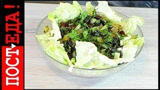Салат с фасолью и черносливом. Постный и диетический салат