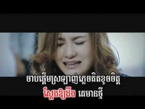 柬埔寨語版《煎熬》MV