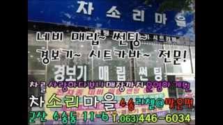 군산썬팅 군산네비 차소리마을 군산블랙박스 군산카시트 군…