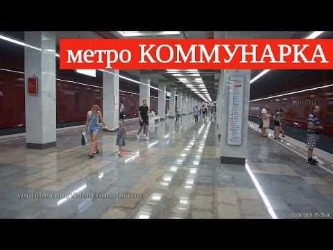 "Открытие станции метро ""Коммунарка"" // 20 июня 2019"